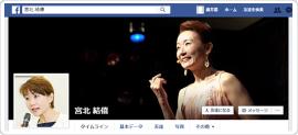 言響 宮北結僖 公式facebookページ