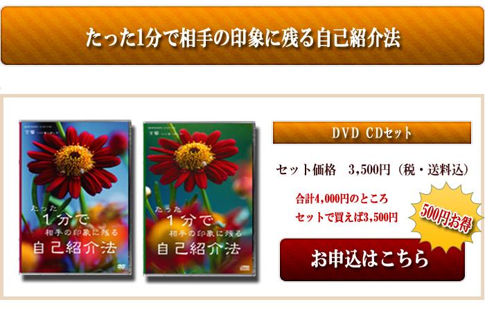 たった1分で相手の印象に残る自己紹介法 DVD CDセット セット価格 3,500円(税・送料込) 合計4,000円のところセットで買えば3,500円 お申し込みはこちら