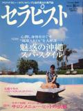 2008年8月号「セラピスト」