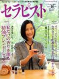 2008年10月号「セラピスト」