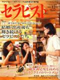 2008年12月号「セラピスト」