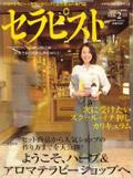 2009年2月号「セラピスト」