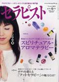 2009年6月号「セラピスト」
