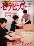 2009年8月号「セラピスト」