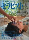 2009年10月号「セラピスト」