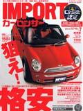 リクルート社 「IMPORTカーセンサー」(2010.7号掲載)
