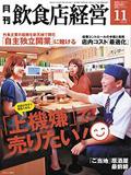 商業界 月刊「飲食店経営」11月号