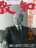 致知出版社 月刊「致知」4月号