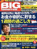 青春出版社 BIG tomorrow (ビッグトゥモロー) 1月号