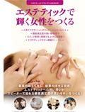 エステティックグランプリ公式BOOK