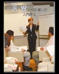 第3回目 入門編Ⅱ 『話し方のお悩み解決します』