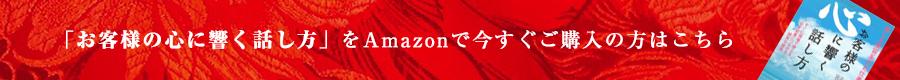 「お客様の心に響く話し方」をAmazonで今すぐご購入の方はこちら