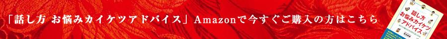 「話し方 お悩みカイケツアドバイス」Amazonで今すぐご購入の方はこちら