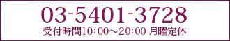 03-6435-8404 受付時間10:00~22:00 日曜定休
