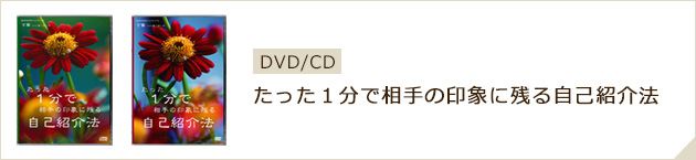 DVD/CD たった1分で相手の印象に残る自己紹介法