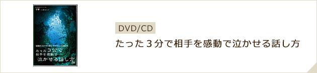 DVD/CD たった3分で相手を感動で泣かせる話し方