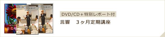 DVD/CD+特別レポート付き 言響3ヶ月定期講座