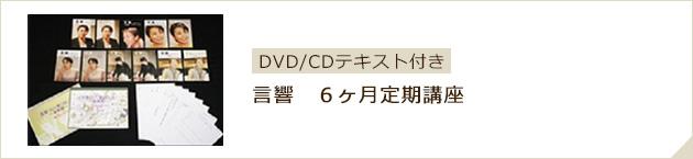 DVD/CDテキスト付き 言響6ヶ月定期講座