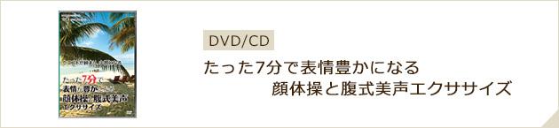 DVD/CD たった7分で表情豊かになる顔体操と腹式美声エクササイズ