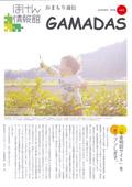 ほけん情報館 おまもり通信GAMADAS ( 2008 vol3掲載 )