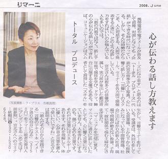 2008年5月26日産経新聞「リマーニ」