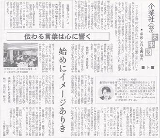 2008年8月20日 産経新聞 「ビジネスアイ」