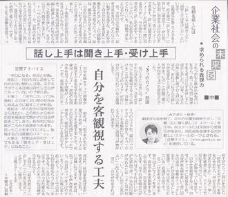 2008年8月27日 産経新聞 「ビジネスアイ」