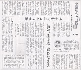 2008年9月4日 産経新聞 「ビジネスアイ」