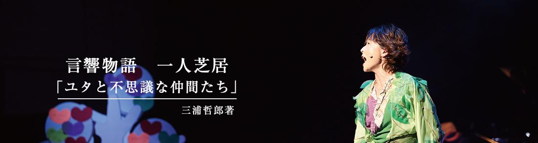ユタと不思議な仲間たち2014年7月12日(土) 講演