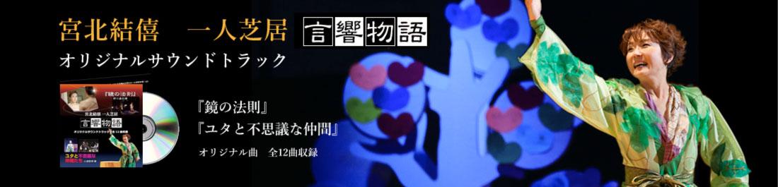 宮北結僖 一人芝居『オリジナルサウンドトラック』
