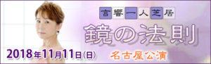 鏡の法則 名古屋開催