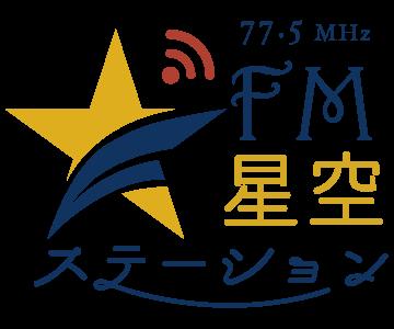 FM星空ステーション